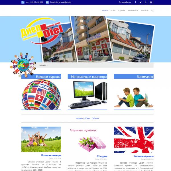 Представителен сайт на училище ДИЕЛ