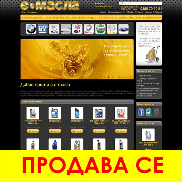 e-masla.com - Интернет магазин за моторни масла