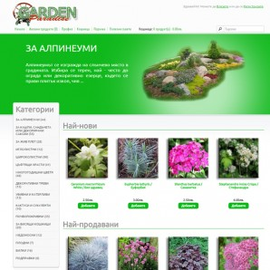 Интернет магазин за растения и цветя РАЙСКА ГРАДИНА