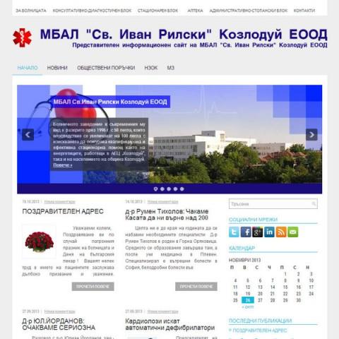 """Представителен интернет сайт на МБАЛ """"Св. Иван Рилски"""" ЕООД"""