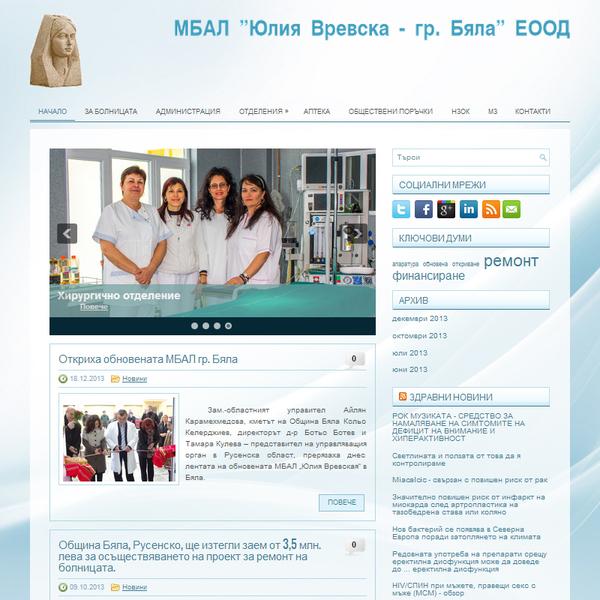 """Представителен интернет сайт на МБАЛ """"Юлия Вревска - Бяла"""" ЕООД"""