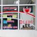 Брандиране на магазини, офиси и други търговски обекти