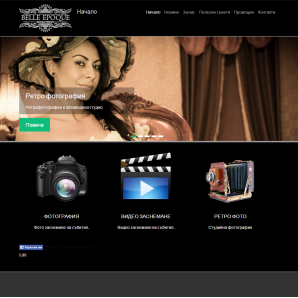 Фотографски интернет сайт с две лица