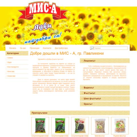 Представителен интернет сайт на производител!