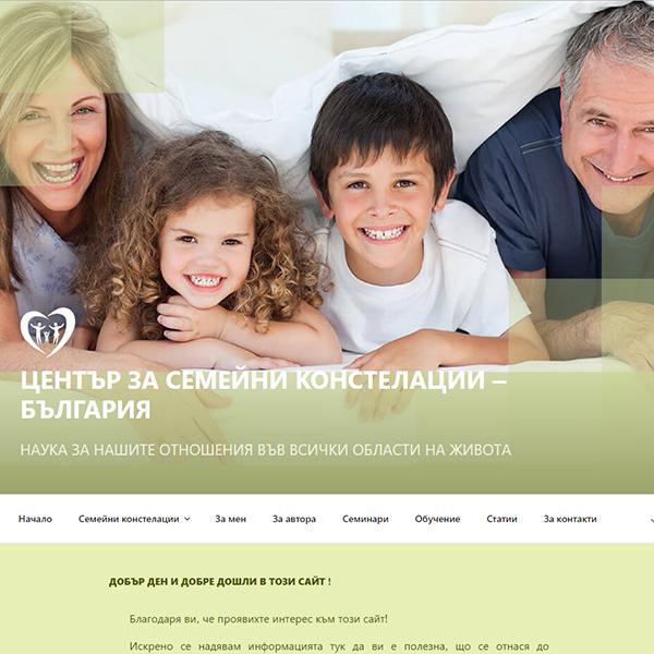 Сайт за събития - Семейни констелации