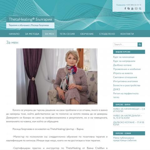 Сайт за тета-сесии и обучение - ThetaHealing® България